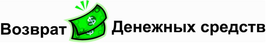 Отзывы Возврат Денежных средств wozwrat-deneg 2zJgd