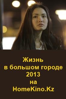 Жизнь в большом городе (2013) TVRip. Все серии