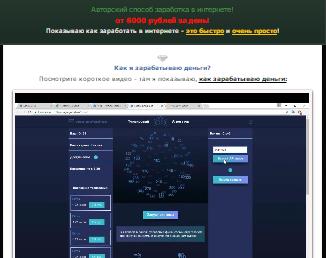 Способ Андрея Фролова заработок от 6000 рублей за день FTvwq