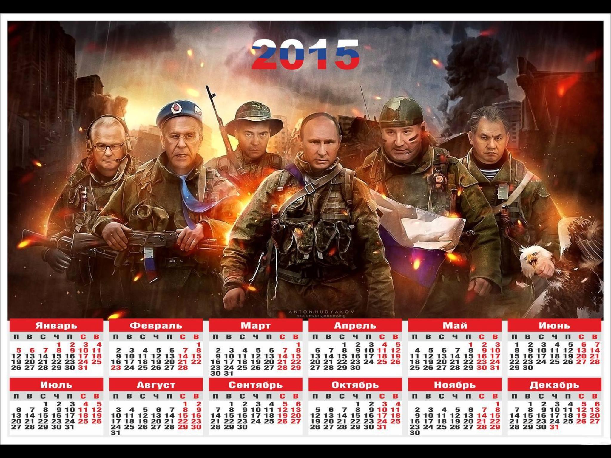 Спецназ Путина 2015
