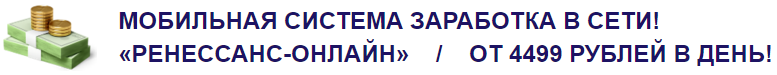 1000-1500 рублей в день! (Курс Блинова Вячеслава) UqsaZ