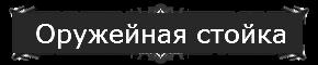 http://sf.uploads.ru/XbCrS.png