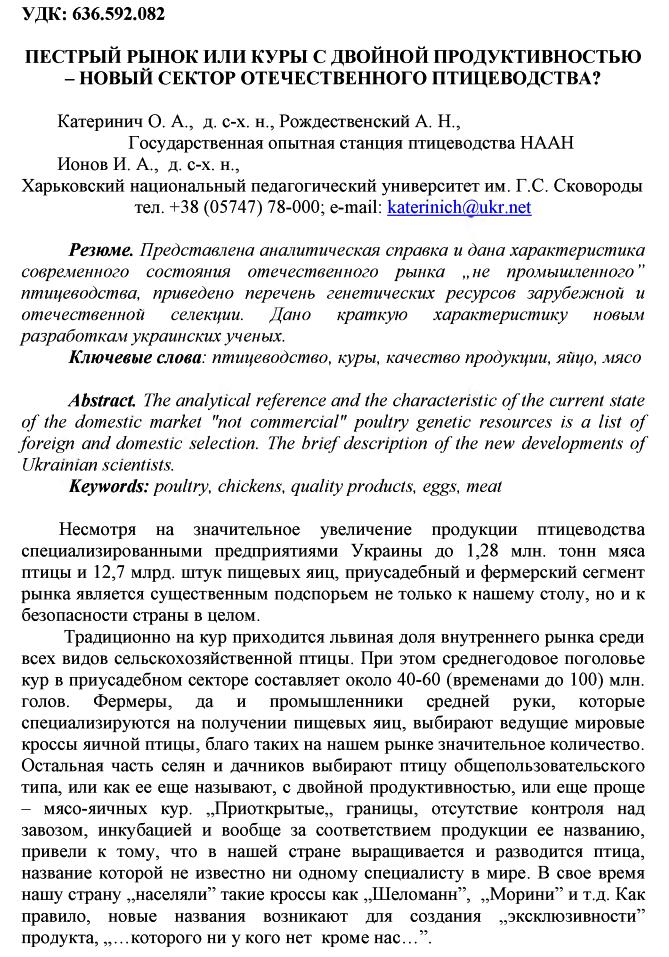Куры породы Геркулес - Страница 3 Yyd0m