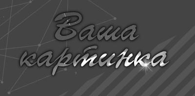 http://sf.uploads.ru/bMkfC.png