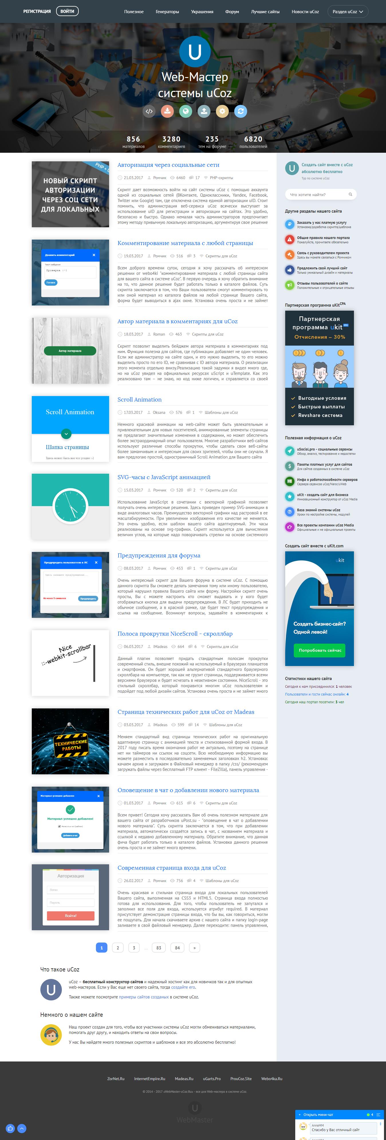 Webmaster-uСoz – интересные решения для uCoz