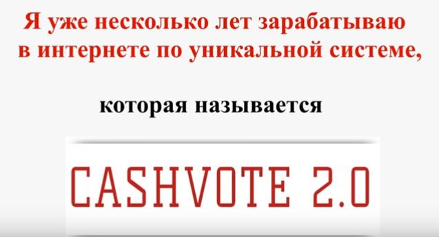 CASHVOTE 2.0 система заработка от 5000 рублей ежедневно H1AjY