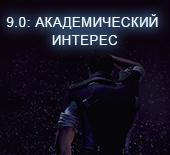 9.0: Академический интерес