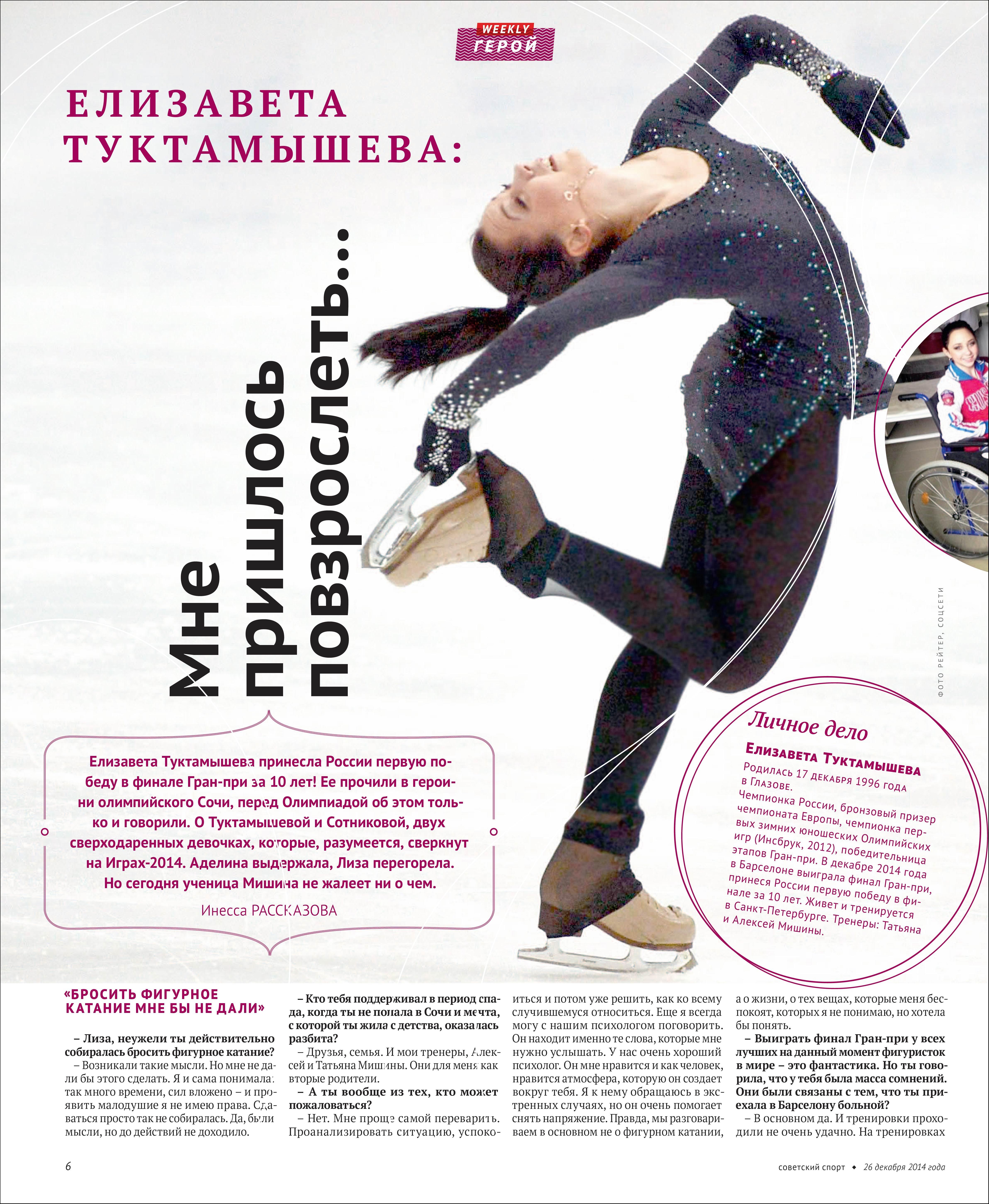 Елизавета Туктамышева - Страница 3 LhTpy