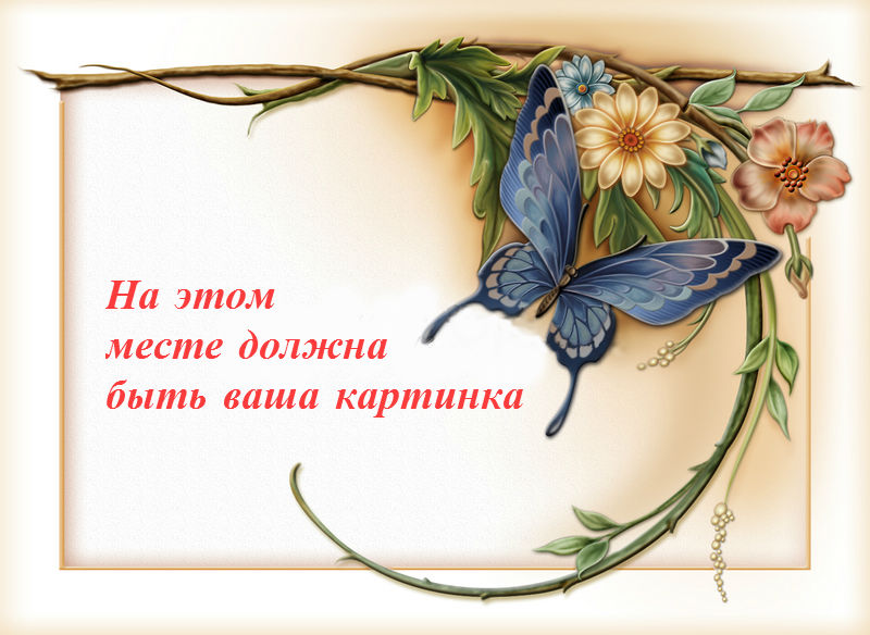 http://sf.uploads.ru/lzgyW.jpg