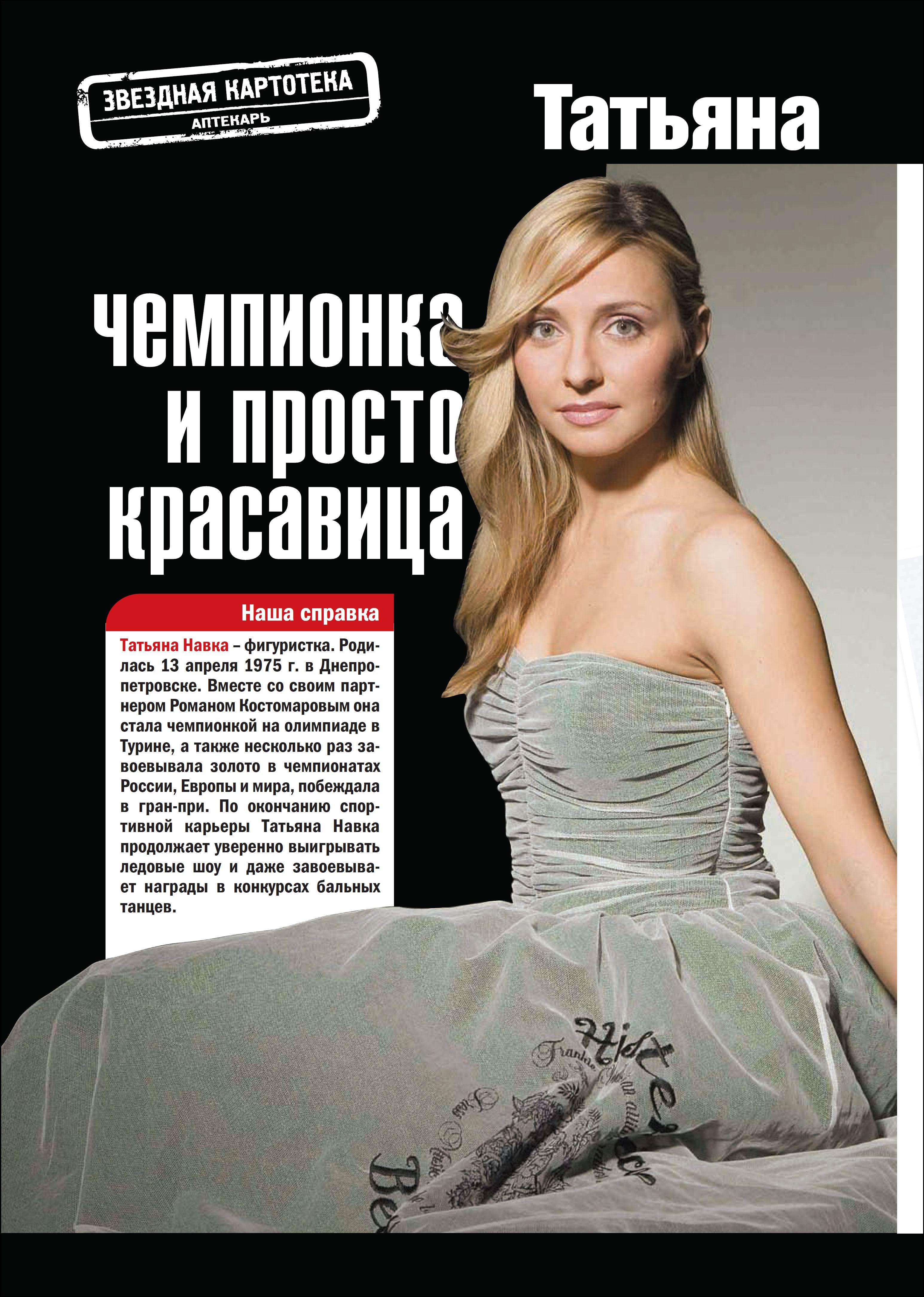 Татьяна Навка. Пресса - Страница 2 SHKgO