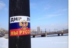 После Новороссии