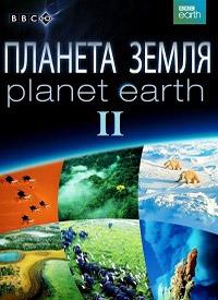 BBC. Планета Земля 2 [6 серий из 6] / Planet Earth II (2016) HEVC, HDR, 4K BDRemux 2160p | P1