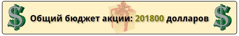 "Отзывы Международная акция ""ShopInWorld"" Wekrz"